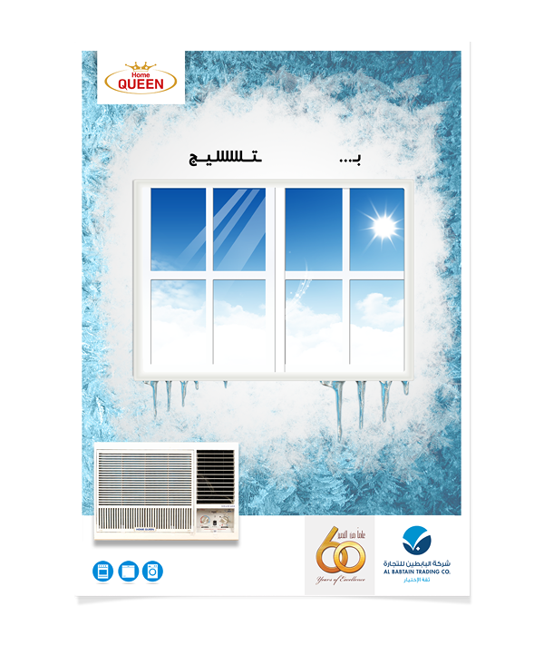 Al Babtin - Advertising