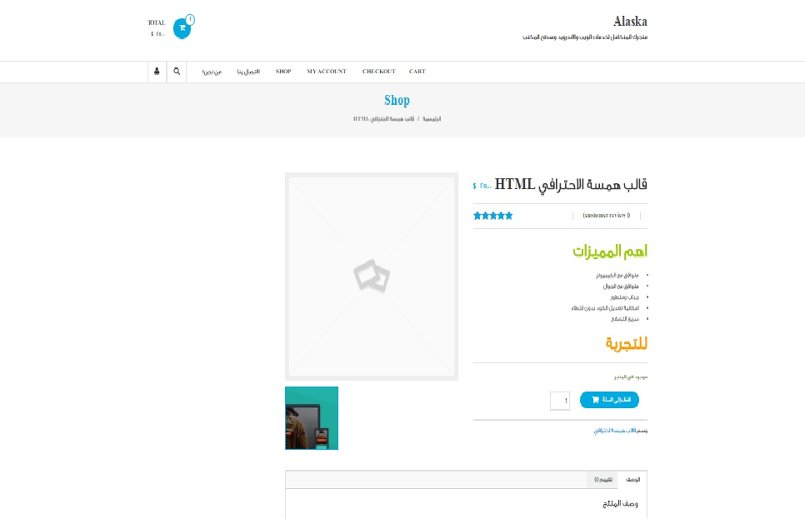 صفحة التصميم المطلوب