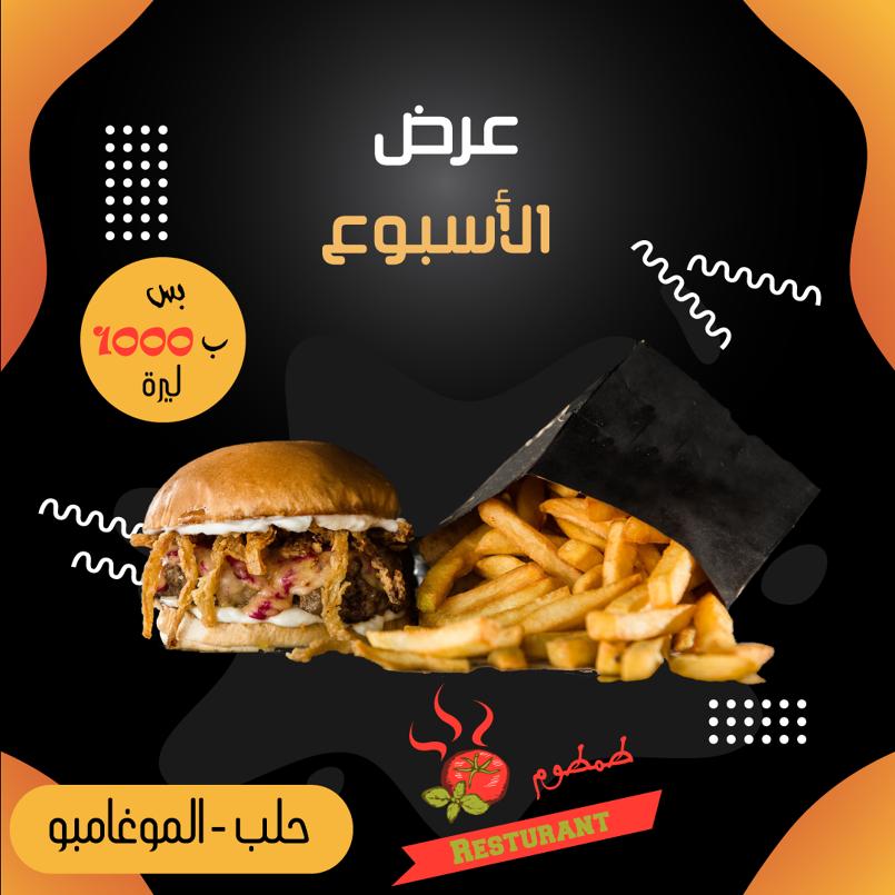 """تصميم سوشيال ميديا بوست """"Post"""" خاصة بمطعم وجبات سريعة"""