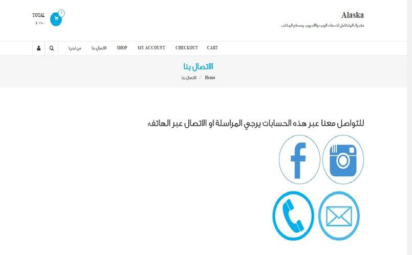 صفحة التواصل واراسال التصاميم