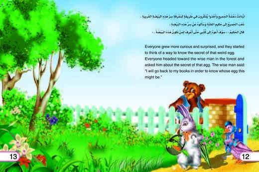 قصص أطفال