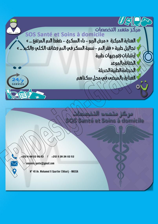 تصميم Carte Visite  2