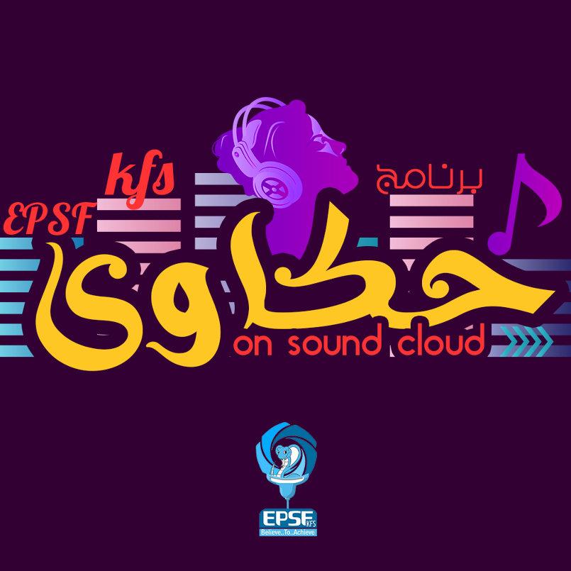 soundcloud cover