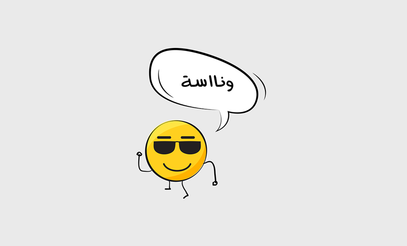 Arabic Emoticons