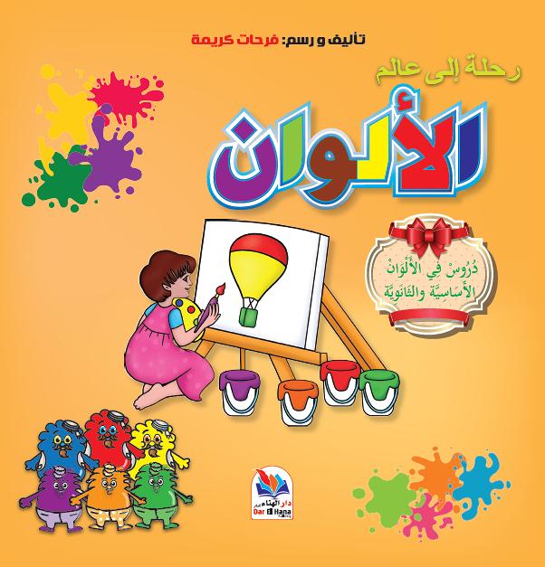 تصميم كتب اطفال من تصميم Karima Amira Karima Amira