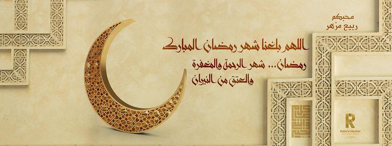 Ramadan Cover For Facebook