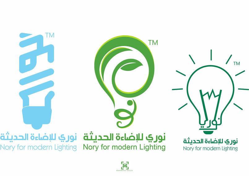 مؤسسة نوري للإضاءة الحديثة