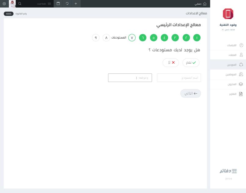 Dafater Web App
