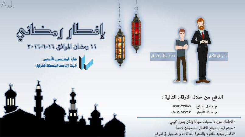 تصمميم دعوة افطار رمضاني بطريقة جميلة وذكية