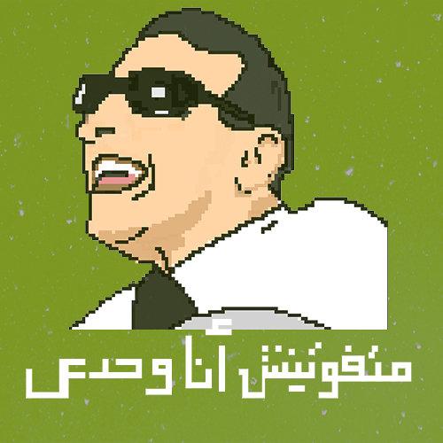 Sayed mekkawy