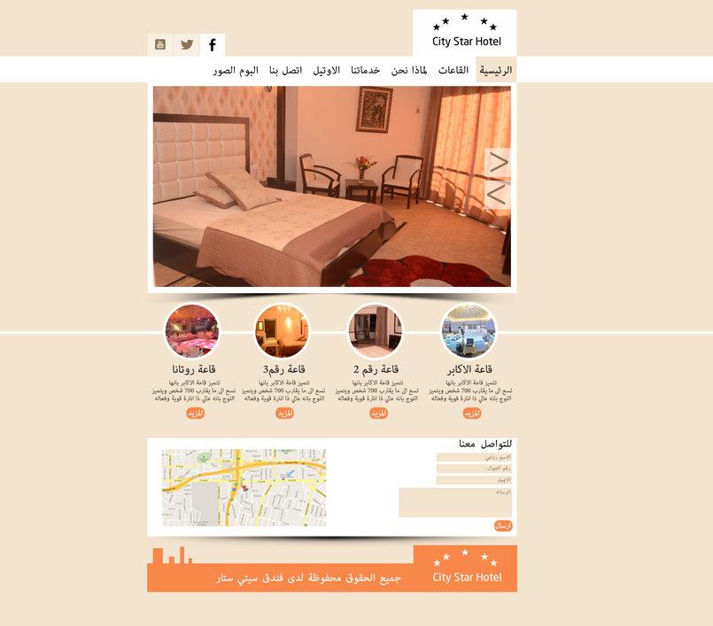 تصميم موقع لفندق سيتي ستار