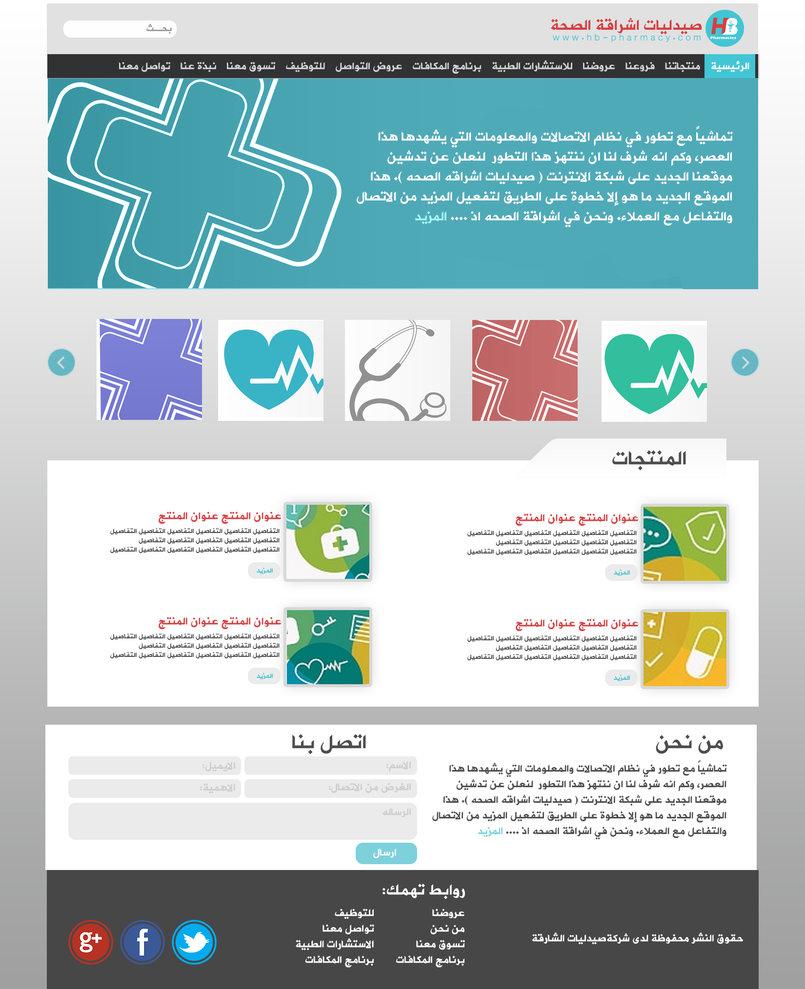 تصميم وبرمجة موقع لصيدليات اشراقة الصحه