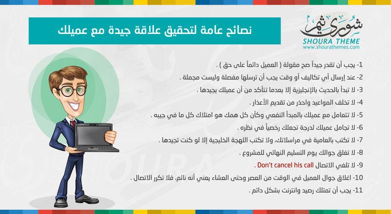كيفية العمل كمصمم عن بعد فى السوق الخليجى
