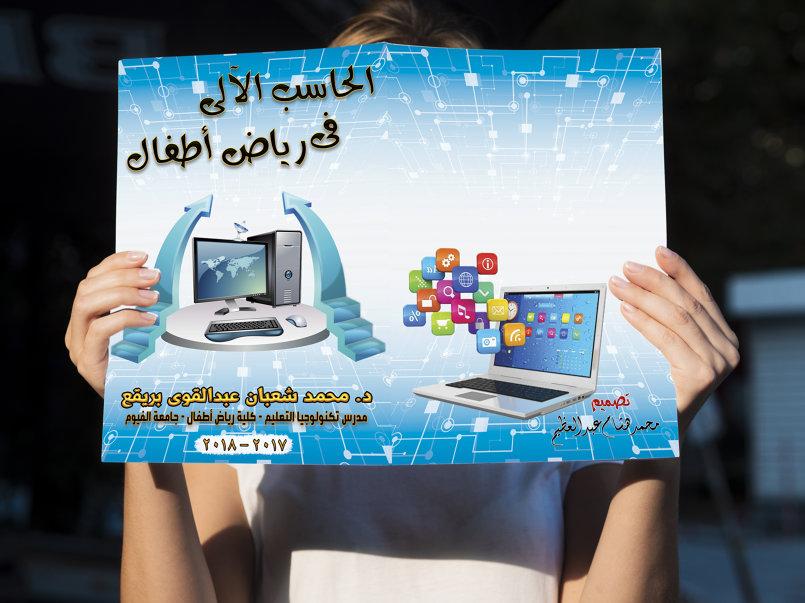 اغلفة كتب رياض اطفال للتكنولوجيا