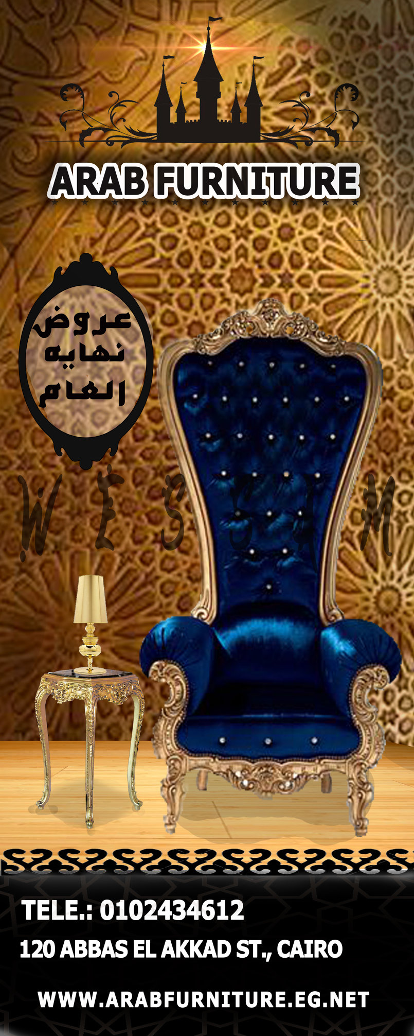 Arab Furniture