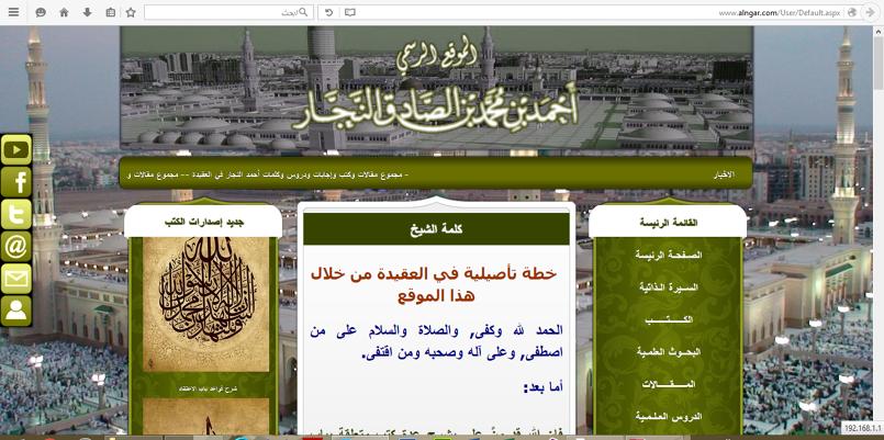 موقع شخصى للشيخ أحمد بن محمد بن الصادق النجار