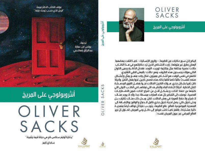 ترجمة كتاب (أنثروبولوجي على المريخ) أوليفر ساكس