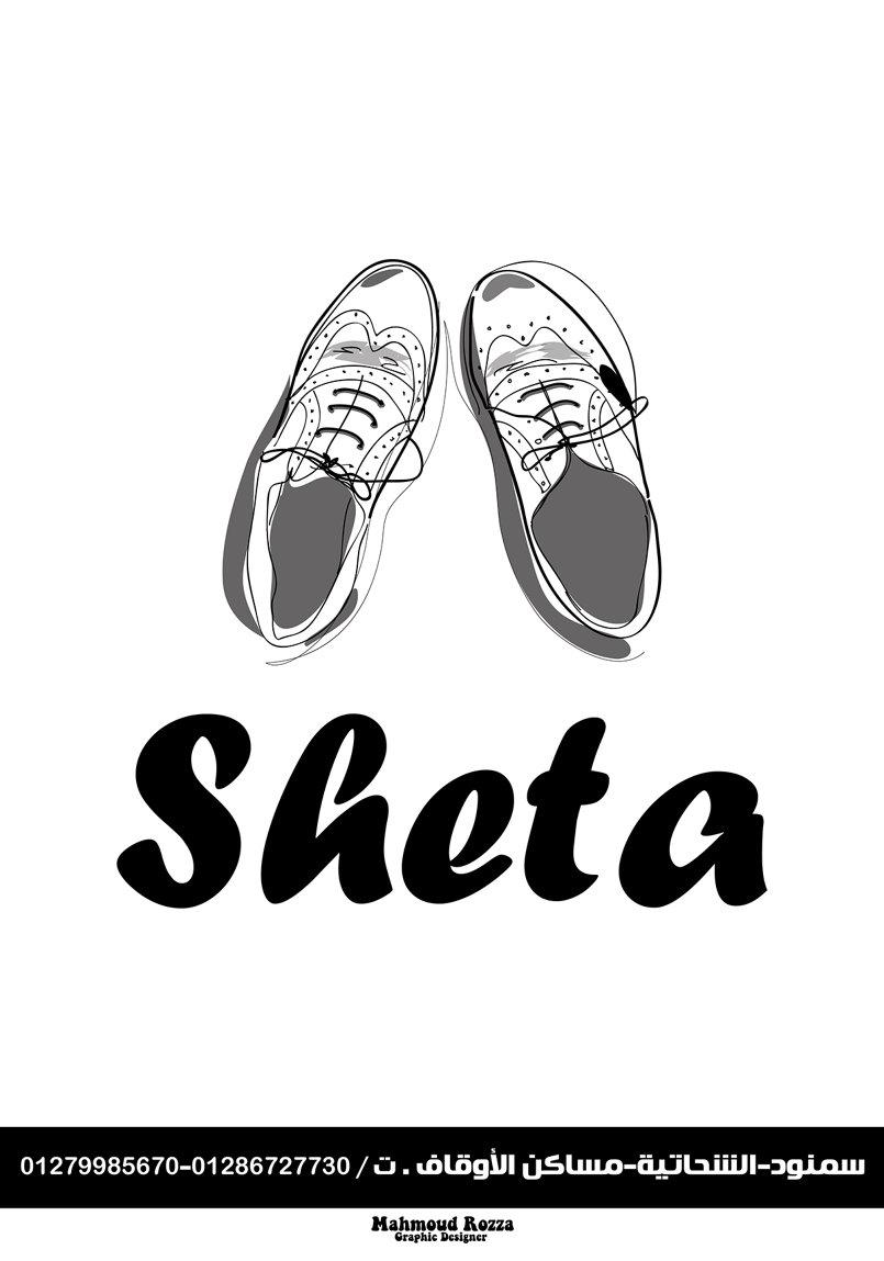 مؤسسة شتا للأحذية