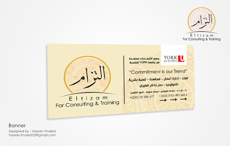 Eltizam Training Center   2012