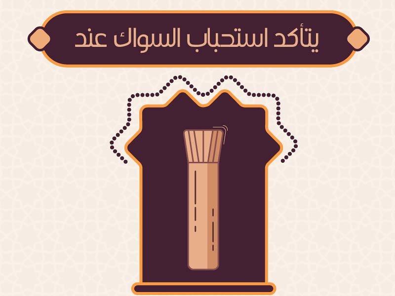 السواك- موشن جرافيك