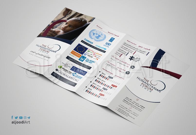 تصميم فلاير احترافي للمنتدى الإنساني Flyer Design