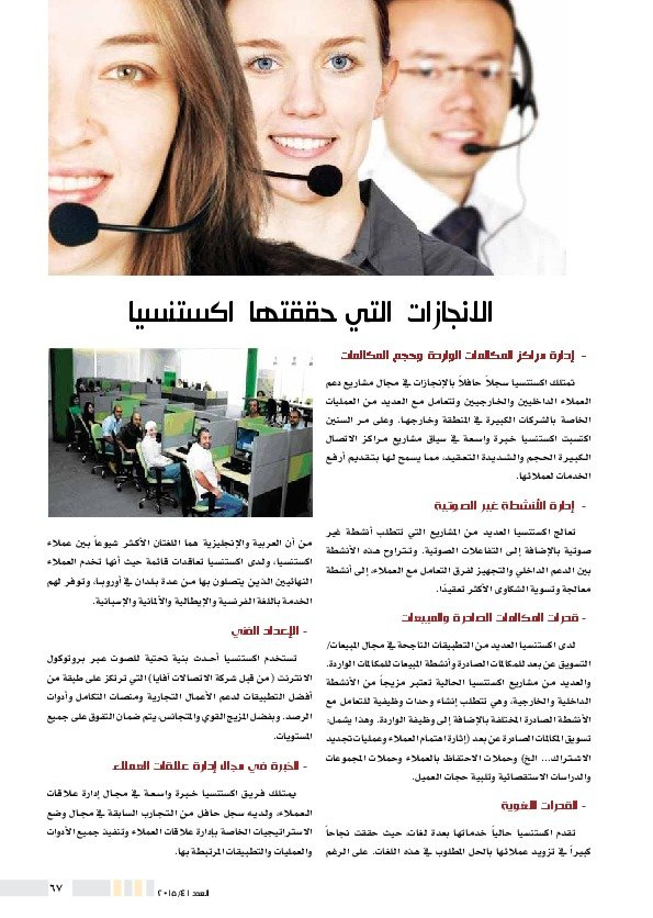 مجلة الراية الهاشمية