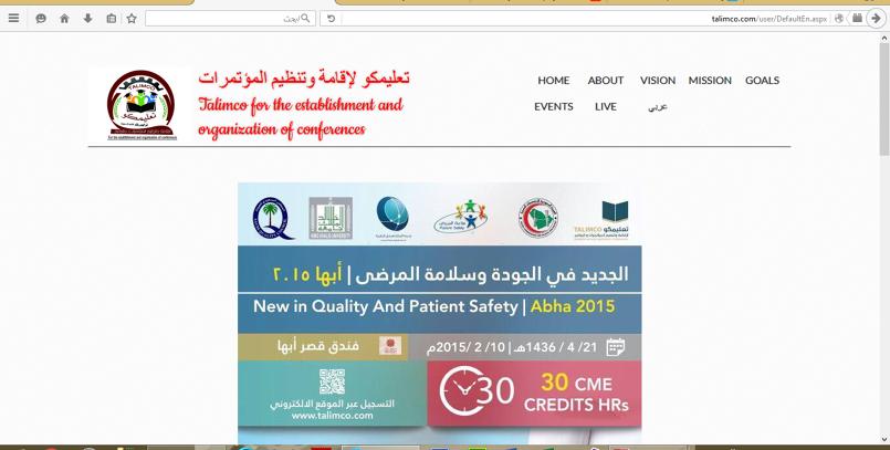 موقع لشركة تعليمكو لإقامة وتنظيم المؤتمرات
