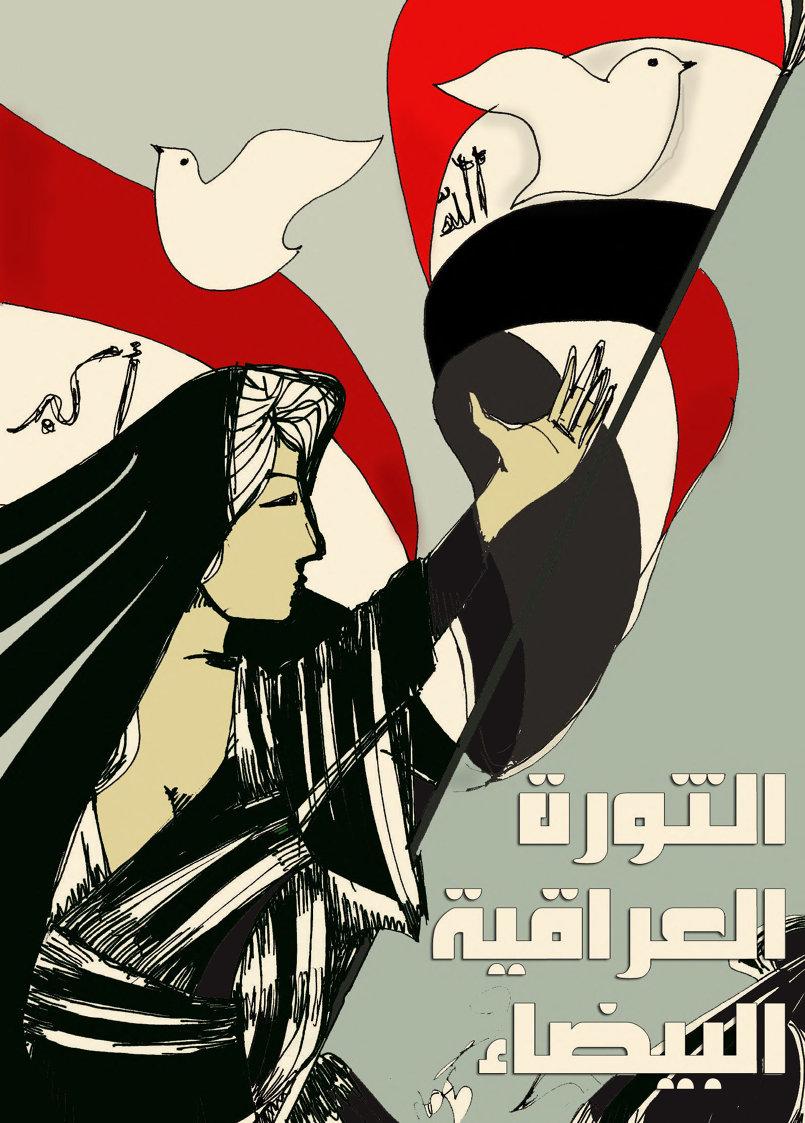 ملصق سياسي