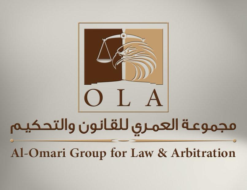 مجموعة العمري للقانون والتحكيم