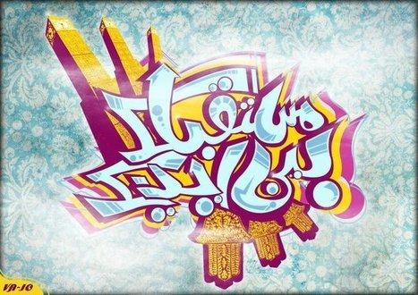 your is between your hand / مستقبلك بين يديك  Vajo 2012