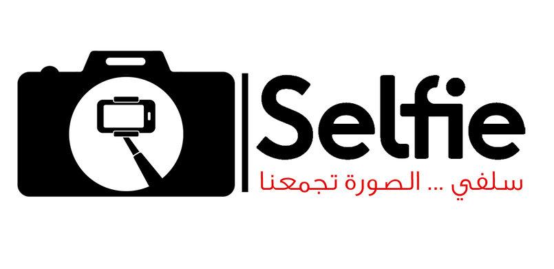 تصميم شعار لشركة سلفي