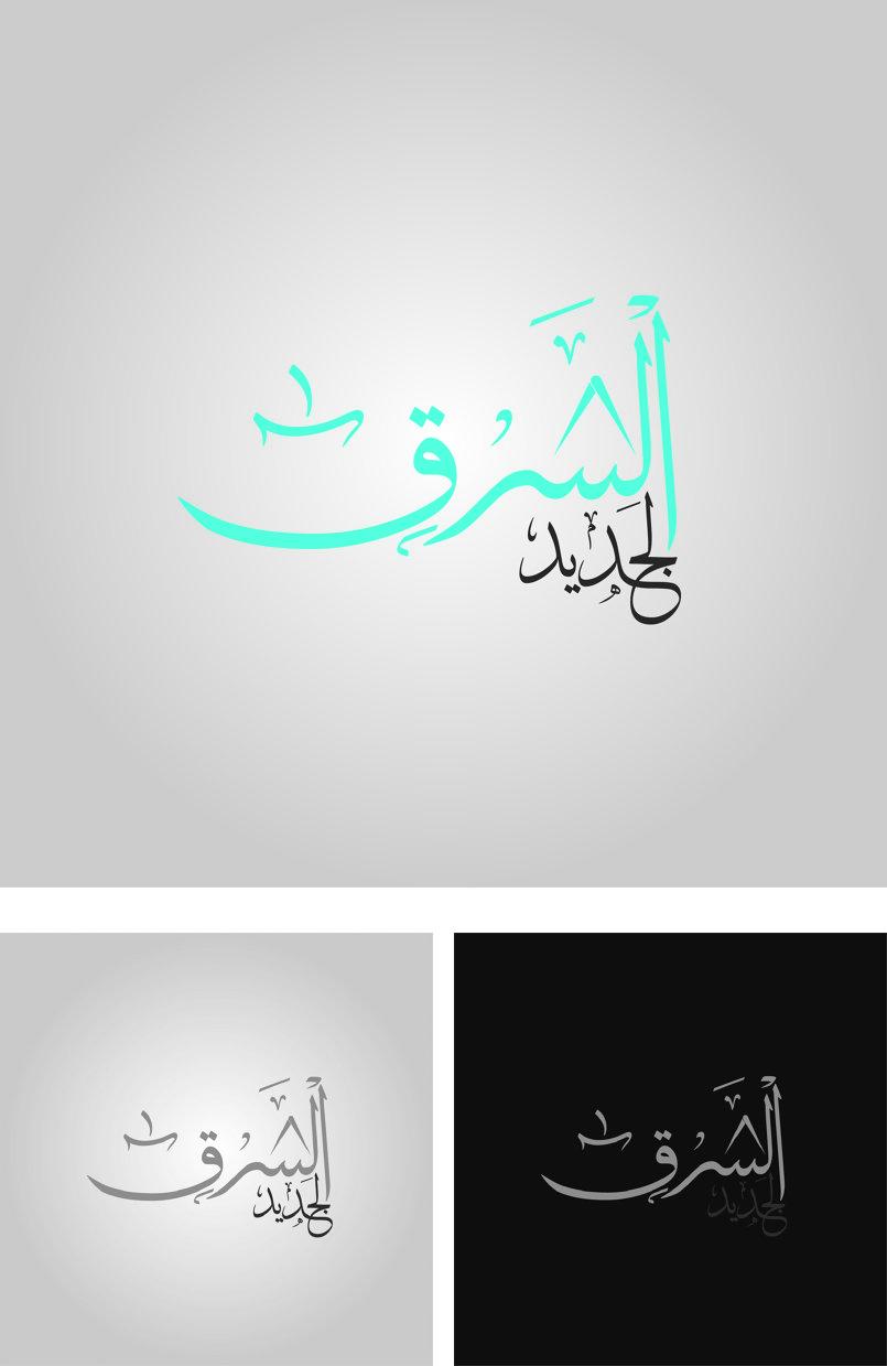 New Orient Calligraphic Logo