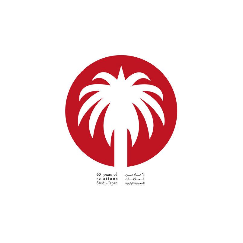 شعار | 60 عاما من العلاقات السعودية اليابانية