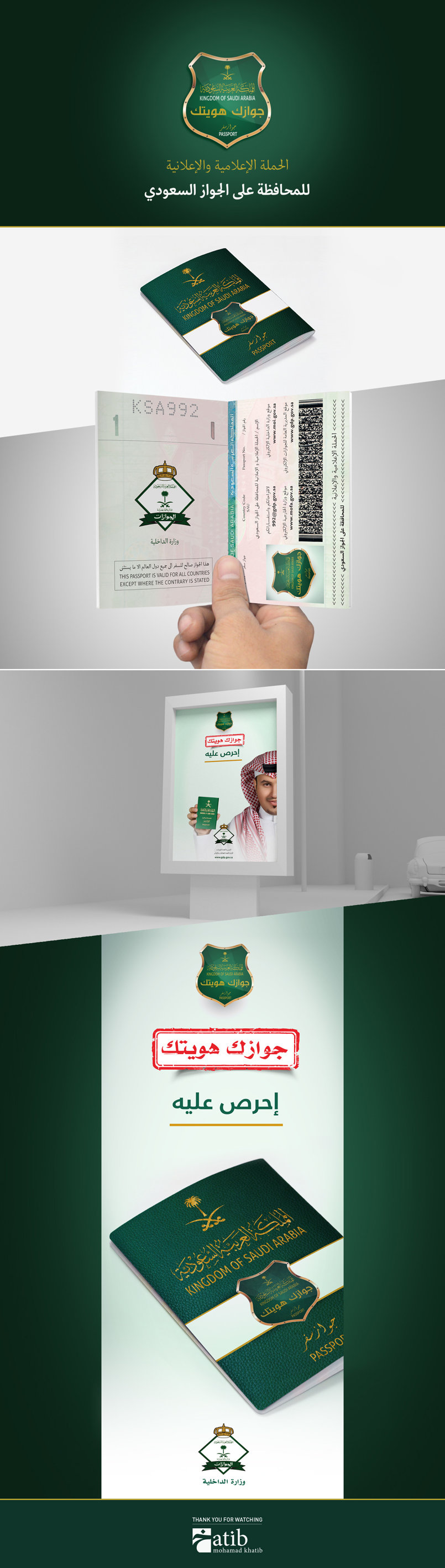 Advertising campaign to preserve the Saudi passport