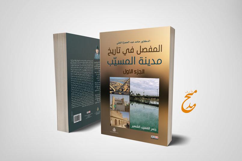 معاينة للكتاب