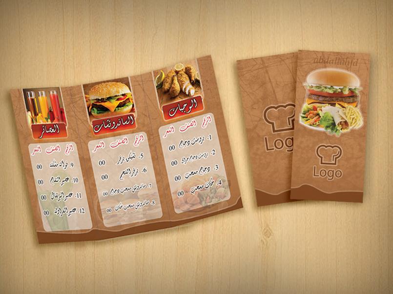 تصميم بروشور لقائمة طعام
