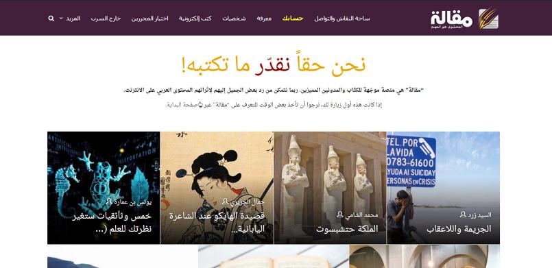 واجهة موقع مقالة
