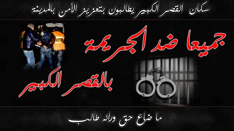 ملصق حول تعزيزات أمنية بمدينة القصر الكبير