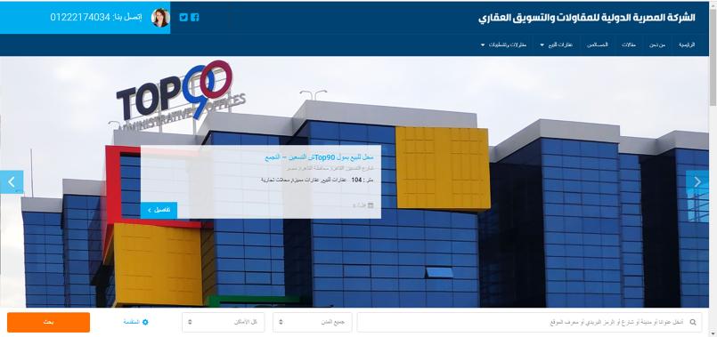 الشركة المصرية الدوليه للمقاولات والتسويق العقاري