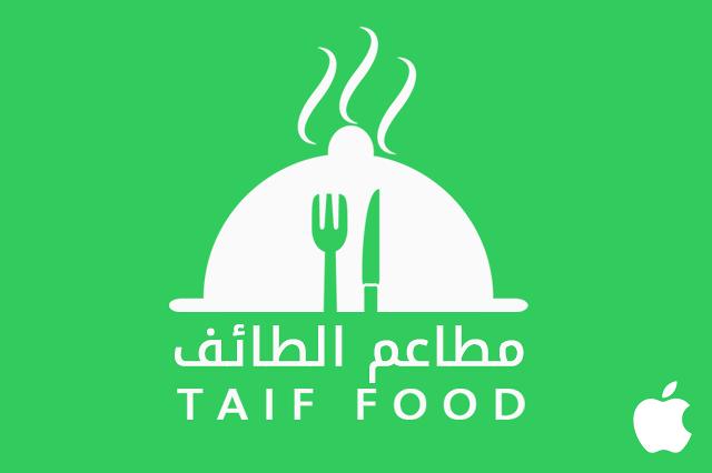 تطبيق مطاعم الطائف للايفون