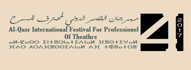 انتاج ملصق لإحدى المهرجانات الدولية بالقصر الكبير في دورته الرابعة