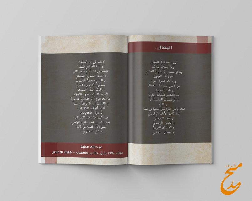 صفحات من قسم ومضات شعرية