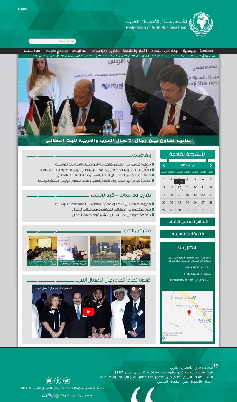 تصميم موقع رجال الأعمال العرب