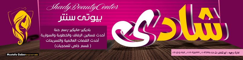 shadi beauty center