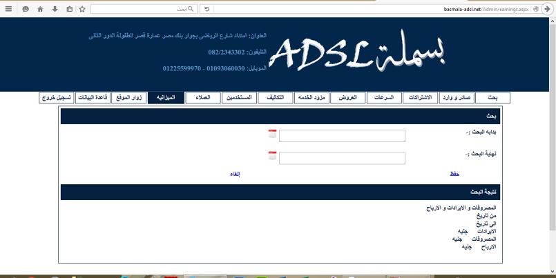 موقع لشركة بسملة لخدمات الانترنت