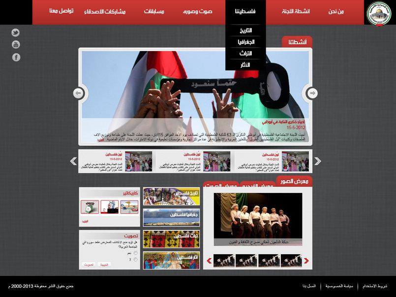 Palestinian Social Committee Website