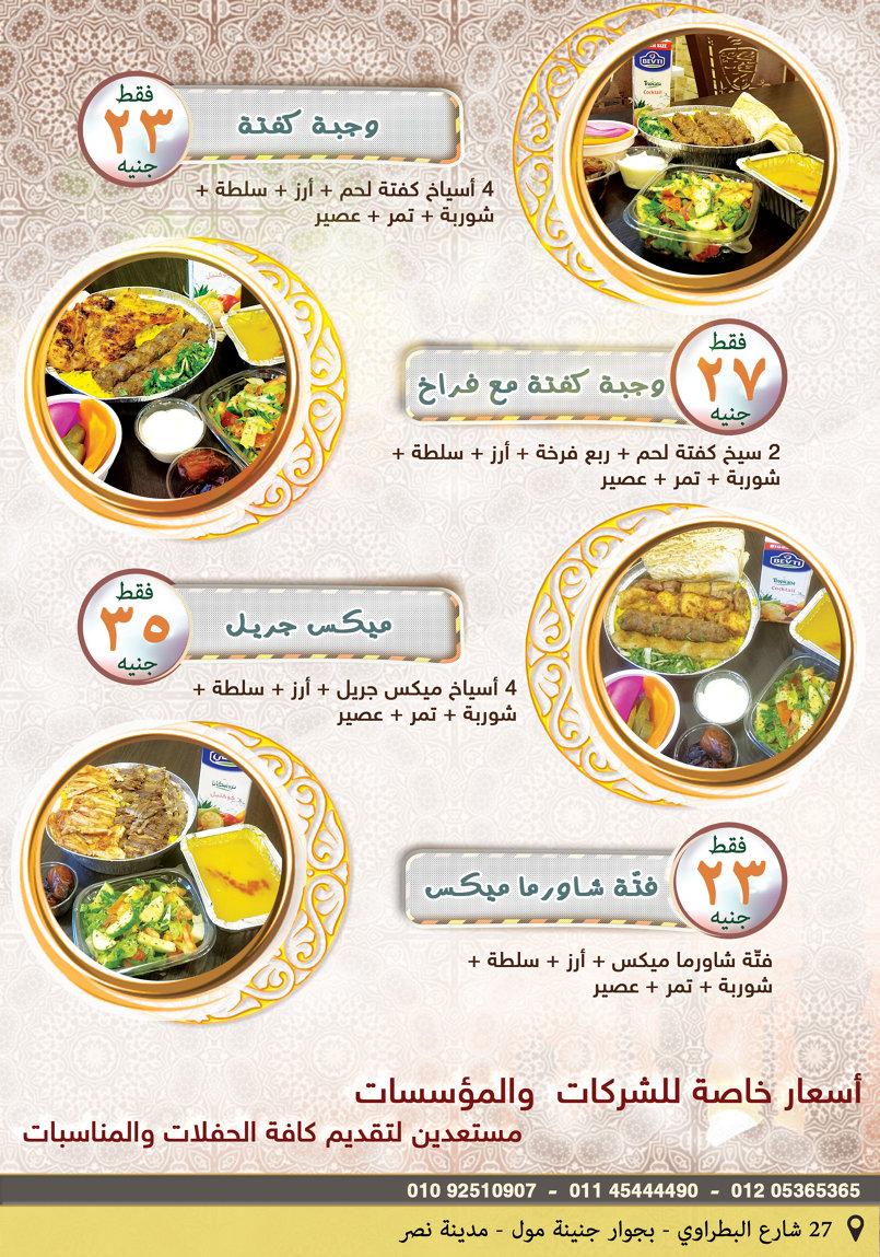 فلاير اكلات رمضان