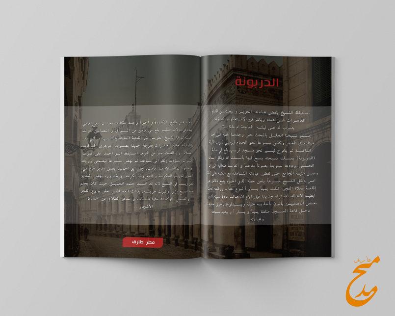 صفحة من قسم ومضات قصصية
