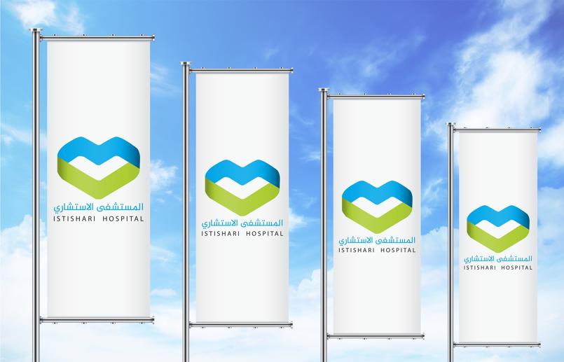 Istishari hospital I Rebranding & Wayfinding