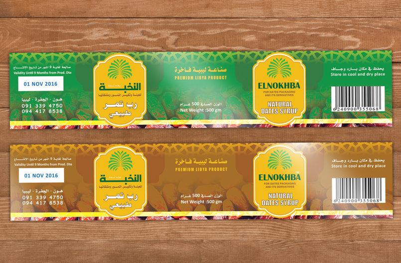 El Nokhbah Label Design